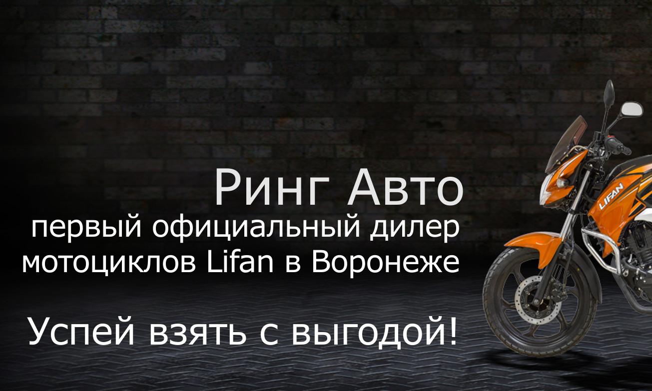 Мотоциклы LIFAN - теперь в