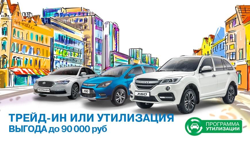 ТРЕЙД-ИН ИЛИ УТИЛИЗАЦИЯ: ВЫГОДА ДО 90 000 РУБЛЕЙ